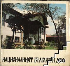 Националният български дом