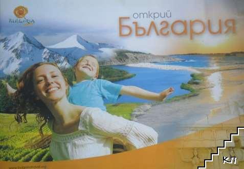 Открий България