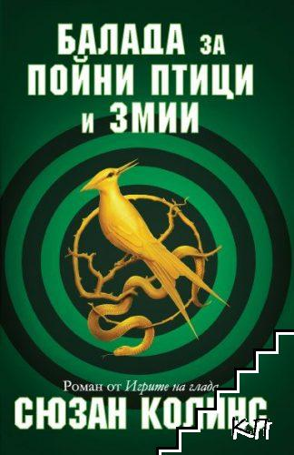 Игрите на глада. Книга 4: Балада за пойни птици и змии