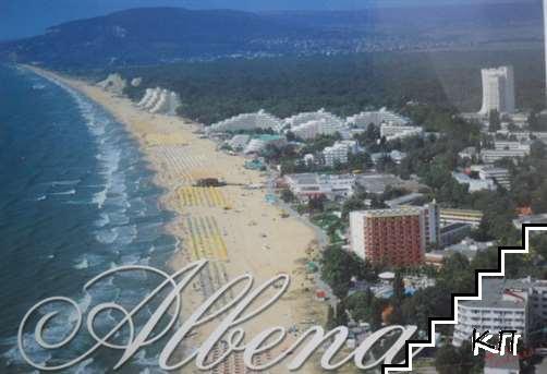 Албена. България