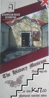 Historical Museum - Asenovgrad