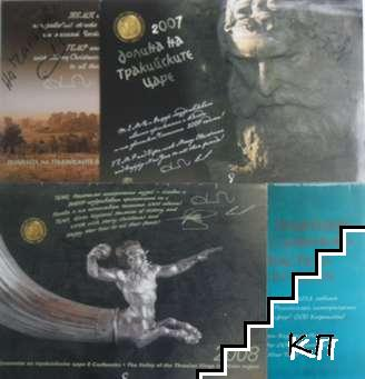 Долината на тракийските царе. Лот от 4 календара с най-значимото от проучванията на ТЕМП - 2005, 2007, 2008, 2011 г.