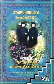 Съкровищата на манастира. Кратка история на Калоферския манастир