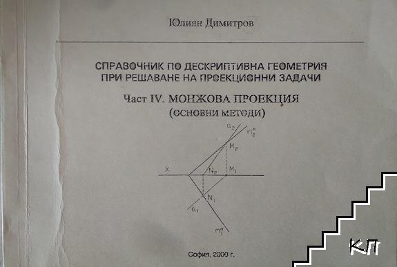 Справочник по дескриптивна геометрия при решаване на проекционни задачи. Част 4: Монжова проекция