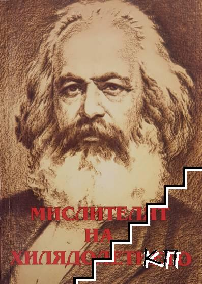 Карл Маркс. Мислителят на хилядолетието