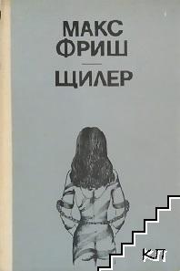Щилер