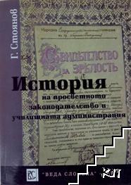 История на просветното законодателство и училищната администрация