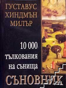 Съновник: 10 000 тълкования на сънища
