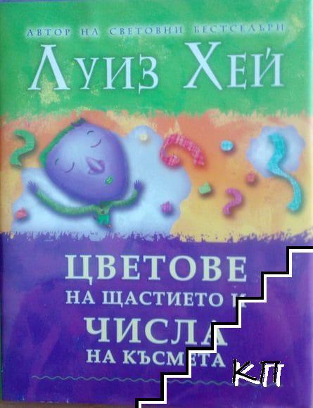 Цветове на щастието и числа на късмета