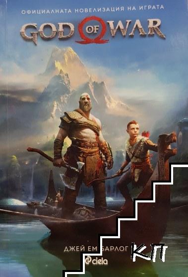 God of War. Официалната новелизация на играта