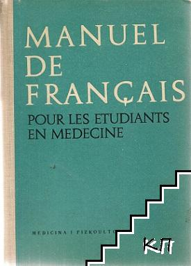 Manuel de français a l'usage des etudiants en medecine en stomatologie et en pharmacie