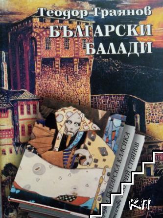 Български балади
