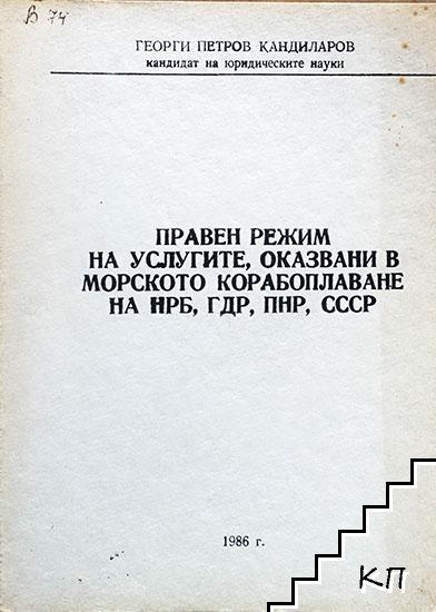 Правен режим на услугите, оказвани в морското корабоплаване на НРБ, ГДР, ПНР, СССР