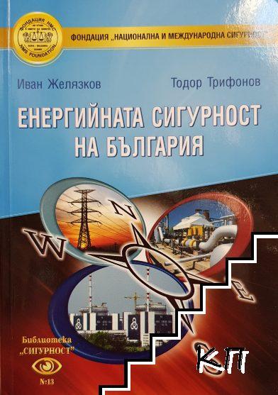 Енергийната сигурност на България