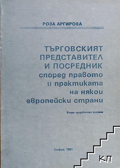 Търговският представител и посредник според правото и практиката на някои европейски страни