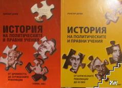 История на политическите и правните учения. Дял 1-2