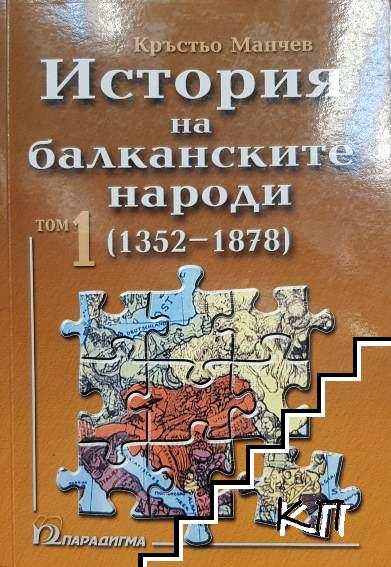 История на балканските народи. Том 1: 1352-1878