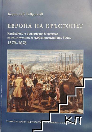 Европа на кръстопът