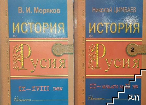 История на Русия. Том 1-2
