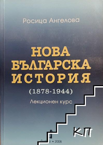 Нова българска история (1878-1944)