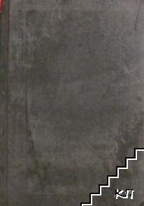 Списание на Физико-математическото дружество въ София. Кн. 1-10 / 1905 / Списание на Физико-математическото дружество въ София. Кн. 1-10 / 1906
