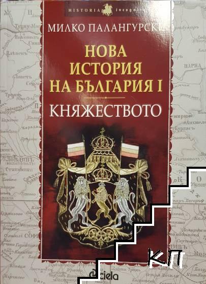 Нова история на България. Част 1: Княжеството (1879-1911)