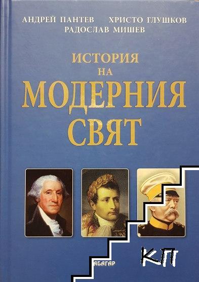 История на модерния свят