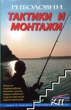 Рибоовни тактики и монтажи