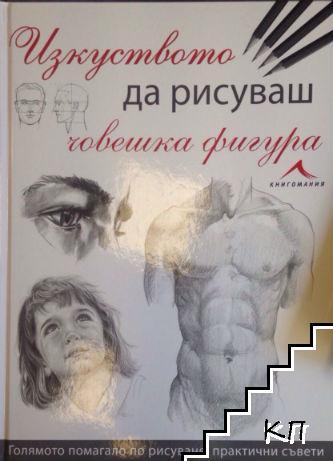 Изкуството да рисуваш човешка фигура