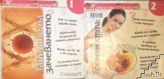 Тайните на зачеването / Бременността 1-3 месец