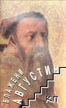 Блажени Августин