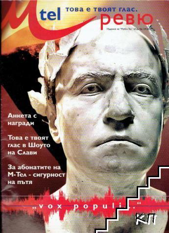 M-tel ревю. Бр. 54 / 2002
