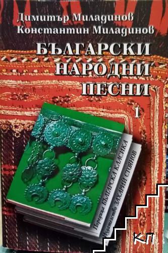 Български народни песни. Том 1