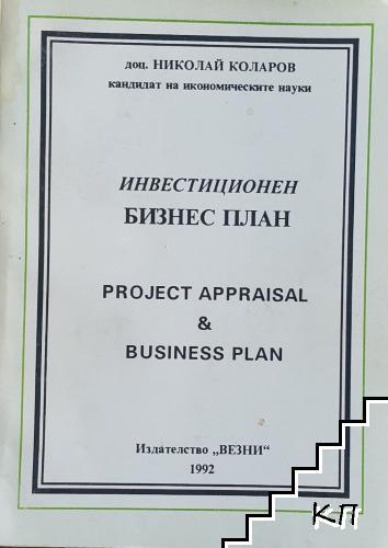 Инвестиционен бизнес план