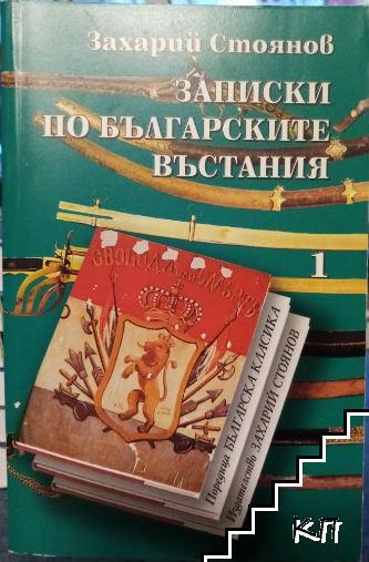 Записки по българските въстания. Том 1