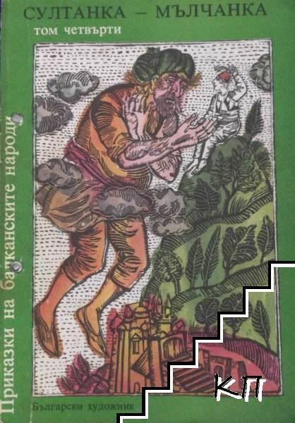 Приказки на балканските народи. Том 4: Султанка-Мълчанка