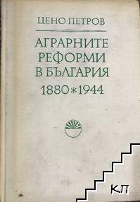 Аграрните реформи в България 1880-1944
