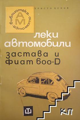 Леки автомобили Застава и Фиат 600-D