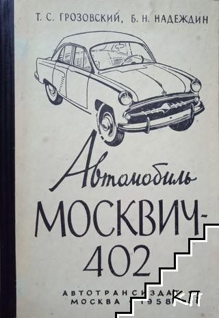Автомобиль Москвич 402