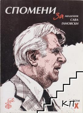 Спомени на академик Сава Гановски. Том 10