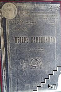 Петеръ Каменциндъ