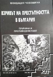 Взривът на престъпността в България - причини и противодействия