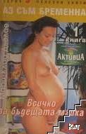 Аз съм бременна. Книга 1-2