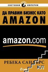 Да правим бизнес като Amazon