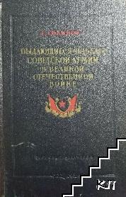 Выдающиеся победы советской армии в Великой отечественной войне