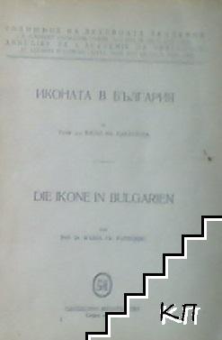 Иконата в България