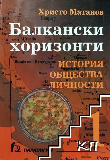 Балкански хоризонти. Том 1