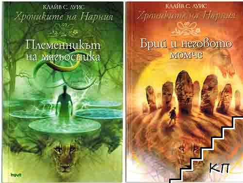Хрониките на Нарния. Книга 1, 3-7