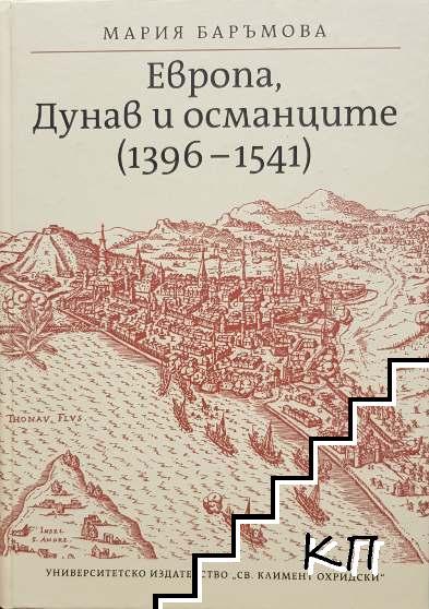 Европа, Дунав и османците 1396-1541