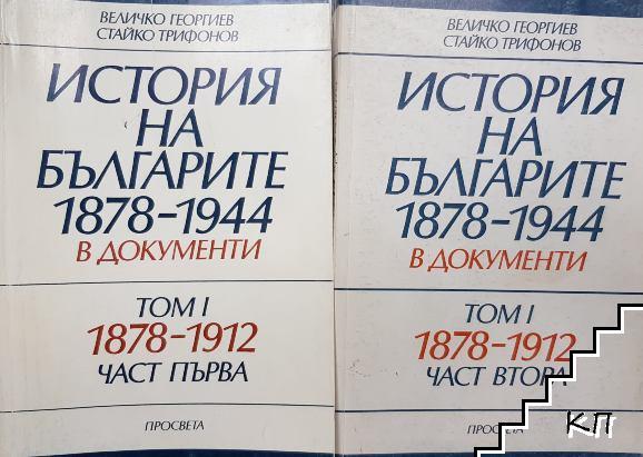 История на българите 1878-1944 в документи. Том 1: 1878-1912. Част 1-2
